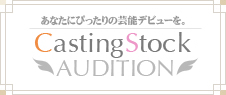 Casting Stock Audition